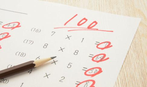 【中学受験】得意なはずの算数で点が取れない謎
