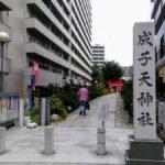 成子天神社 社号標