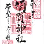 須賀神社 御朱印