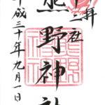 新宿十二社熊野神社 御朱印