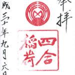 赤坂氷川神社 四合稲荷御朱印