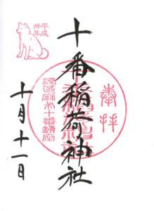 十番稲荷神社 御朱印