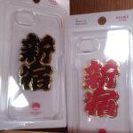 """BEAMS JAPAN """"新宿""""ネーム入りiPhoneケースはいかが!"""