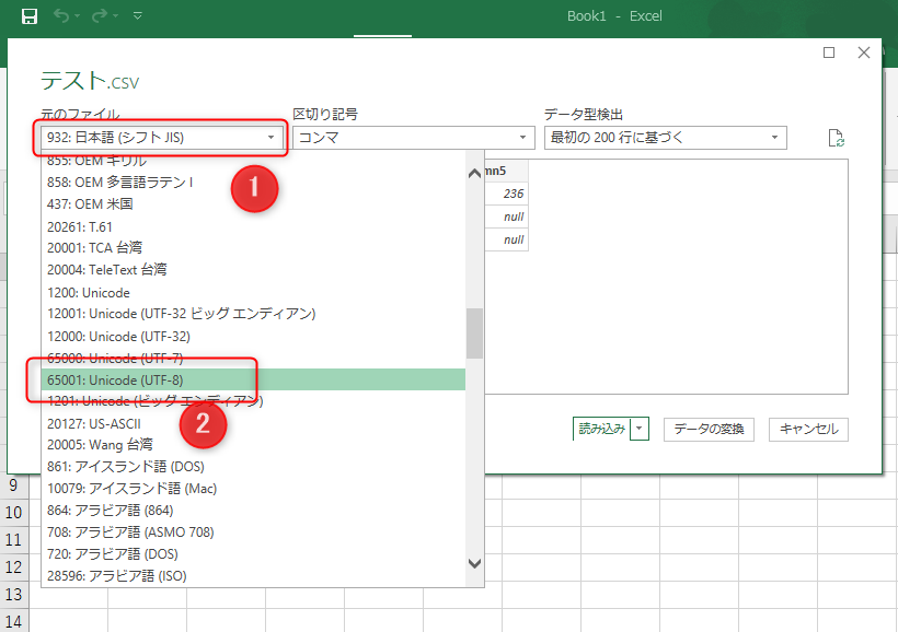 CSVがExcel(エクセル)で文字化け!簡単3つの解決方法