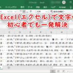 CSVがExcel(エクセル)で文字化け!初心者でも一発解決