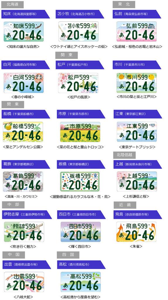 2020年5月交付予定の【全17地域】地方版図柄入りナンバープレート(出典:国土交通省HP)