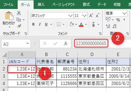 Excel(エクセル)で「…E+12」に変わった数字の対処法