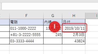 Excelで日付が「###」(シャープ)になる?誰でも簡単に解決