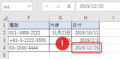 Excelで日付の表示がおかしい!5桁の数字になった時の対処法