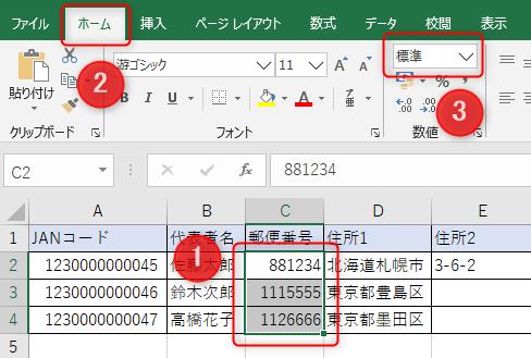 Excelで数字の先頭「0(ゼロ)」が消える!初心者必見