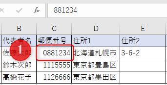 Excel(エクセル)で数字の先頭「0(ゼロ)」が消える時の対処法