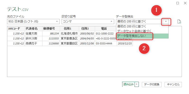Excel(エクセル)でCSVの数字が「おかしな文字に化ける」、「0(ゼロ)が消える」ときの対処法