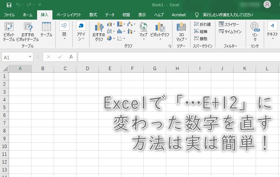 Excelで「…E+12」に変わった数字を直す方法は実は簡単!