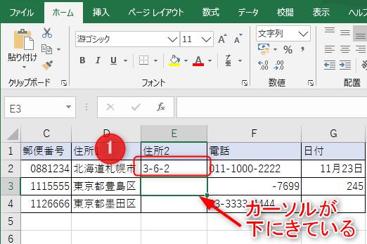 Excel(エクセル)でハイフン付きの数字が日付になる時の対処法