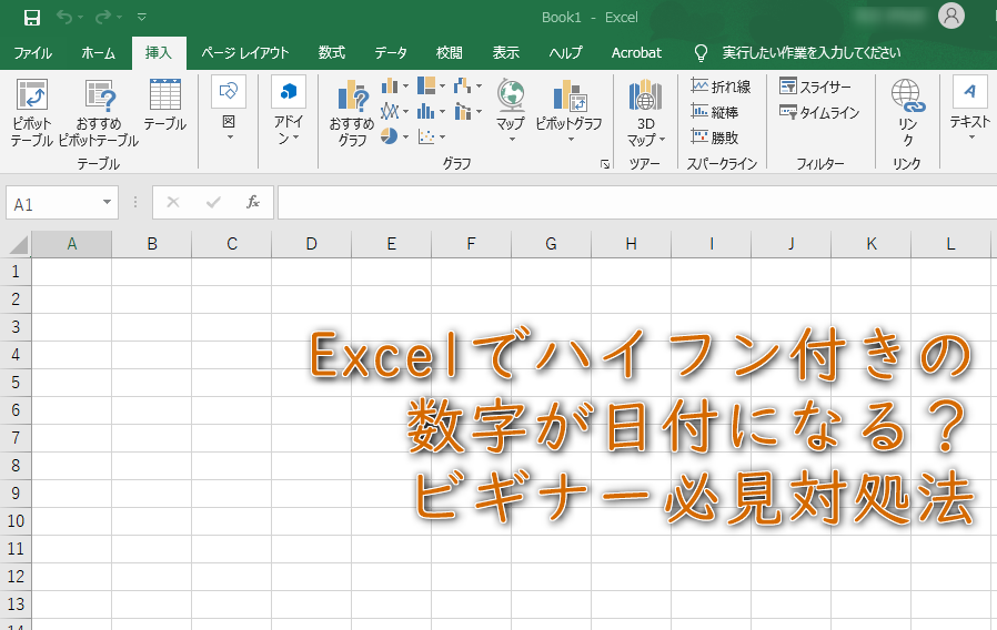 Excelでハイフン付きの数字が日付になる?ビギナー必見対処法