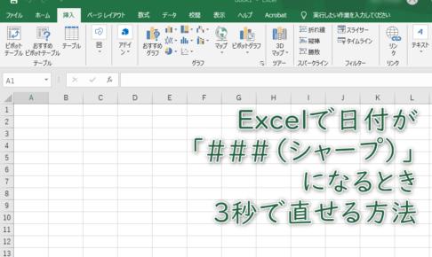Excelで日付が「###(シャープ)」になるとき3秒で直せる方法