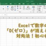 Excelで数字の先頭「0(ゼロ)」が消える時の対処法!初心者必見