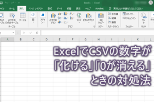 ExcelでCSVの数字が「化ける」「0が消える」ときの対処法