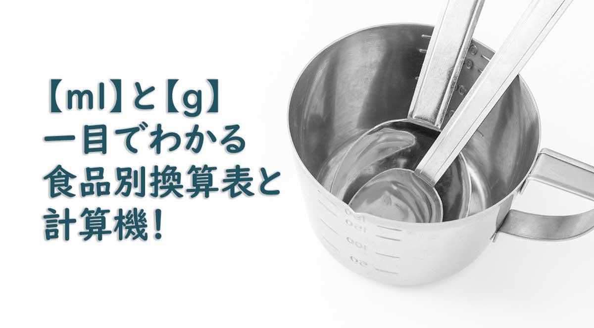【ml】と【g】一目でわかる食品別換算表と計算機!