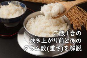 お米一合を炊くとご飯は何グラムになるか実際に試してみた