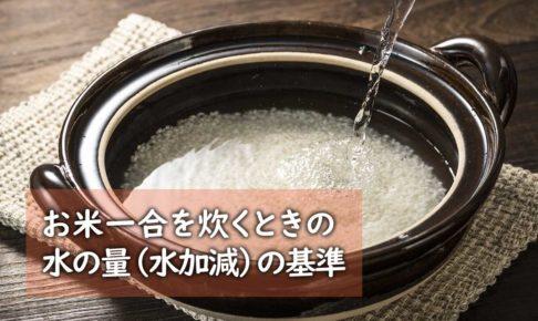 お米一合を炊くときの水の量(水加減)の基準