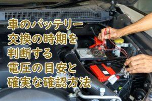 車のバッテリー交換の時期を判断する電圧の目安