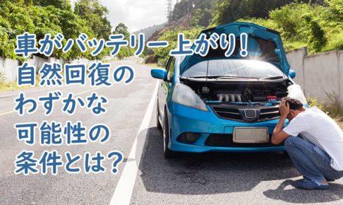 車がバッテリー上がりしたときの自然回復の可能性