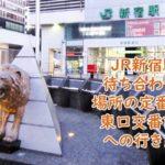 新宿駅東口交番