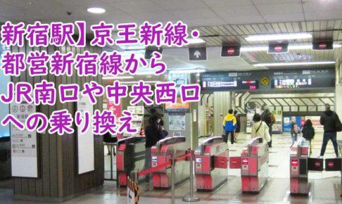 新宿の京王新線・都営新宿線からJR新宿駅南口や中央西口、西口への乗り換え方法