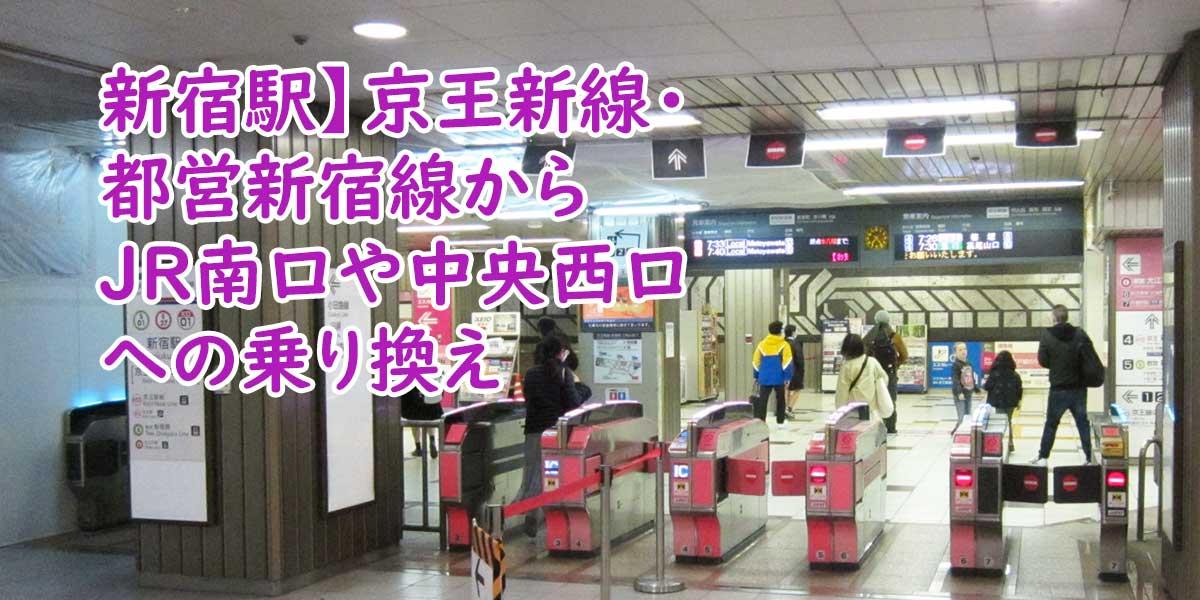 京王 新 線 新宿 駅