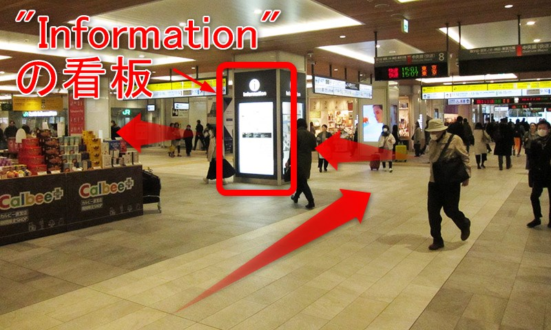 JR新宿駅・新南改札(旧新南口)!山手線や中央線等からの行き方