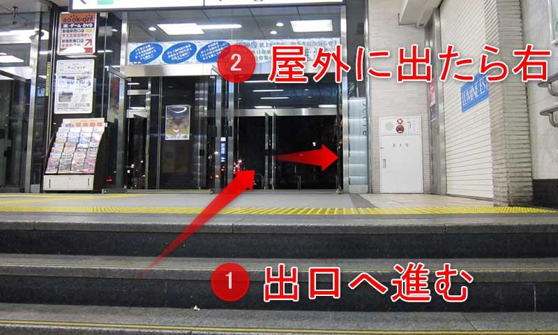 新宿駅東口出口
