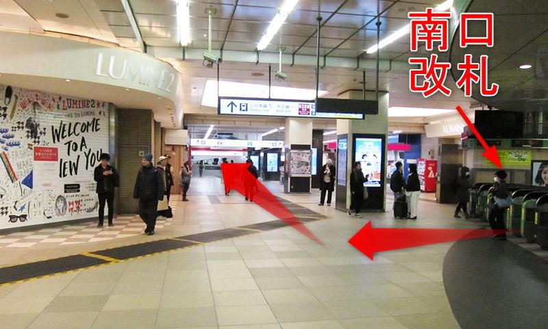 JR新宿駅「南口改札」から京王新線・都営新宿線への乗り換え方法