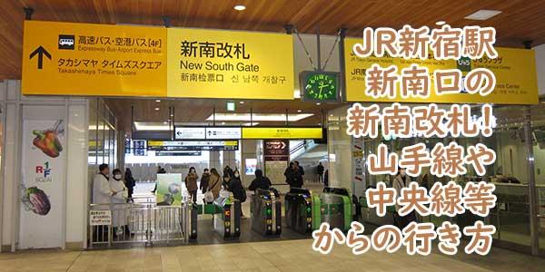 JR新宿駅新南口の新南改札!山手線や中央線等からの行き方