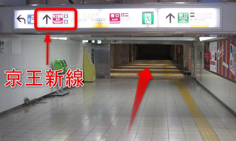 JR新宿駅「中央西口改札」から京王新線・都営新宿線への乗り換え方法