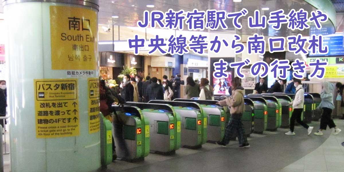 JR新宿駅で山手線や中央線等から南口改札までの行き方
