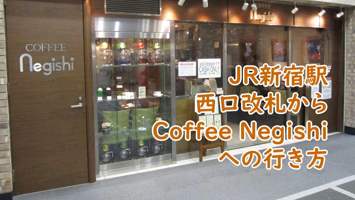 JR新宿駅西口改札からCoffee Negishi(コーヒー ネギシ)への行き方