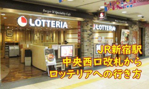 JR新宿駅中央西口改札からロッテリア(LOTTERIA)への行き方