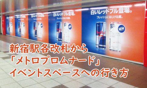 新宿駅各改札から「メトロプロムナード」イベントスペースへの行き方