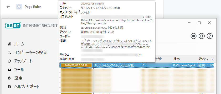 """Chrome拡張機能""""Page Ruler""""に起きた事象と対処"""