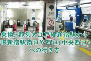乗換》都営大江戸線新宿駅からJR新宿駅南口や中央西口、西口への行き方