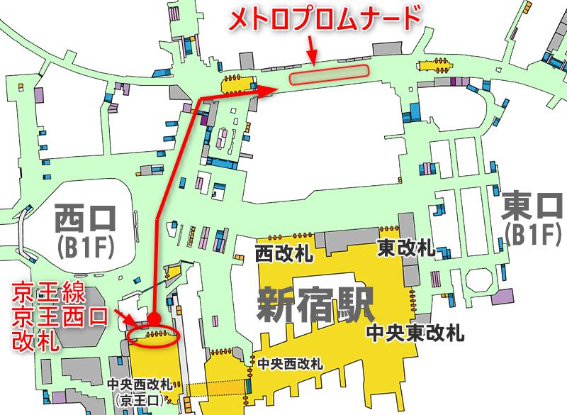 京王線新宿駅からメトロプロムナード(イベントスペース)への行き方