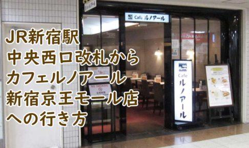 JR新宿駅中央西口改札からカフェルノアール新宿京王モール店への行き方