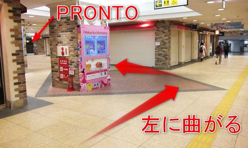JR新宿駅中央西口改札からPRONTO(プロント)への行き方