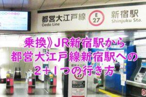 乗換》JR新宿駅から都営大江戸線新宿駅への2+1つの行き方