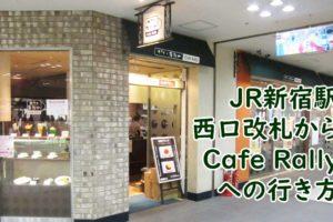 JR新宿駅西口改札からCafe Rally(カフェ ラリー)への行き方
