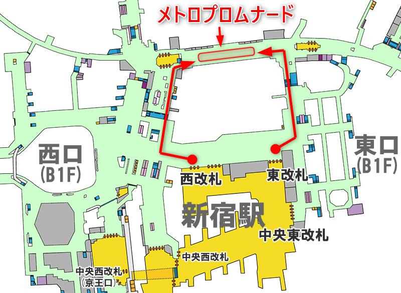 JR新宿駅からメトロプロムナードへの経路図