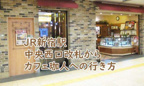 JR新宿駅中央西口改札からカフェ珈人(cafe kajin)への行き方