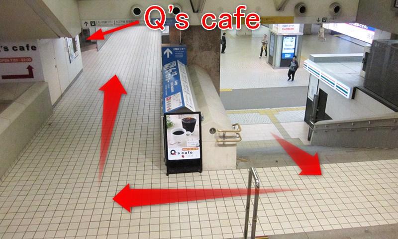JR新宿駅西口改札から Q's cafe(キューズカフェ) の行き方