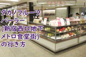 タカノフルーツパーラー(新宿西口地下メトロ食堂街)の行き方